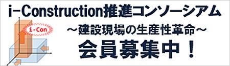 i-Construction推進コンソーシアム会員募集中!