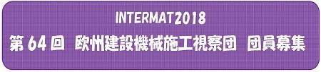 第64回欧州建設機械施工視察団(Intermat2018)