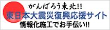 東日本大震災復興応援サイト