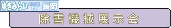 yukimirai-title