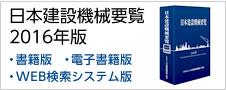 日本建設機械要覧2016