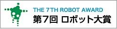 ロボット大賞