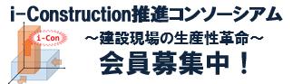 i-conコンソーシアム